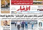 تقرأ في جريدة الأخبار: الرئيس يتفقد محوري روض الفرج وشبرا-بنها وطريق الضبعة