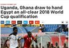 أوغندا: أهدينا مصر تذكرة التأهل لكأس العالم 2018