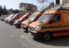 «الصحة» تستعد لمباراة مصر والكنغو بـ«خطة طوارئ» و 52 سيارة إسعاف