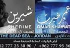 عمر خيرت وشيرين يبهران الأردنيين في مهرجان بالبحر الميت