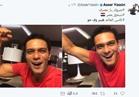 """آسر ياسين احتفالا بالصعود للمونديال """" رايحين كأس العالم"""""""