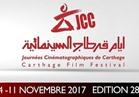 السبت.. مهرجان أيام قرطاج السينمائية يختتم فعالياته بتونس