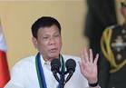 الرئيس الفلبيني يثمن دور روسيا في تسليح جيشه