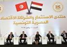 سحر نصر ووزير التجارة التونسى يفتتحان منتدى الاستثمار والشراكة الاقتصادية المصرية التونسية