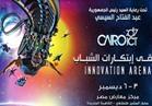"""نصف مليون جنيه جوائز مسابقات ساحة الابتكار بمعرض """"Cairo ICT"""""""