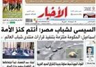 تقرأ في جريدة الأخبار: انطلاق مؤتمر «أخبار اليوم» الاقتصادي بحضور رئيس الوزراء