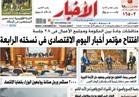 تقرأ في جريدة الأخبار: السيسي يبحث التعاون مع تونس وجهود حل الأزمة الليبية