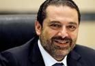الحريري: استقالتي لمصلحة لبنان