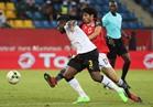 مصر وغانا| الشوط الأول ينتهي بالتعادل السلبي