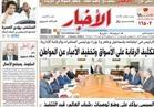 تقرأ في جريدة الأخبار: السيسي يؤكد على وضع توصيات «شباب العالم» قيد التنفيذ