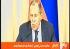 فيديو.. لافروف: تواجد التحالف الدولي بقيادة واشنطن في سوريا «غير قانوني»