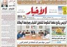 أخبار «الخميس»| توصيات مؤتمر «أخبار اليوم» الاقتصادي خطوات جادة تدخل حيز التنفيذ