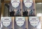 كتاب جديد في القاهرة يكشف: 16% فقط من قادة التنظيمات الإرهابية درسوا العلوم الشرعية