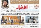 تقرأ في جريدة الأخبار: حكومة جوبا تشكر السيسي على جهود توحيد الصف
