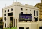 مرصد الإفتاء يحذر من تصاعد الهجمات الإرهابية بأفغانستان