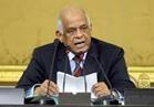 عبد العال يبدءا جلسة مجلس النواب ببيانات عاجلة