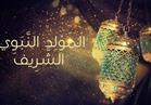 «الإفتاء» توضح حكم الاحتفال بالمولد النبوي