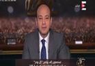 عمرو أديب: السيسي يبني علاقات قوية مع دول المنطقة