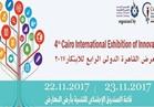 """""""مصر الخير"""" راعي بلاتيني لمعرض القاهرة الدولي الرابع للابتكار"""