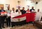 """الجالية المصرية في البحرين توقع استمارة """"علشان تبنيها"""""""