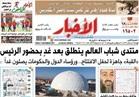 تقرأ في جريدة الأخبار: منتدى شباب العالم ينطلق في شرم الشيخ بحضور الرئيس