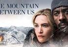 """الليلة.. أحتفالية خاصة بفيلم""""الجبل بيننا""""في سينما الزمالك"""