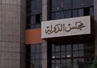 إعادة المرافعة في طعن أبو ريدة بوقف تنفيذ حكم حل مجلس إدارة إتحاد الكرة.. يناير المقبل