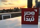 السفير البريطاني: برنامج «مصر تبدأ» بـ 47 مليون جنيه لمساعدة 150 شركة