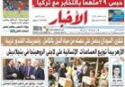 أخبار الخميس| الاستعلامات: زيارة الرئيس لقبرص حققت نتائج مهمة أمنيا واقتصاديا وسياسيا