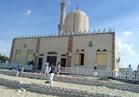الولايات المتحدة تدين الهجوم الإرهابي على مسجد الروضة بشمال سيناء