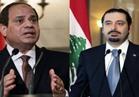 الحريري يعزي السيسي في شهداء حادث شمال سيناء