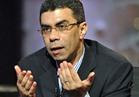ياسر رزق: الإرهاب هو رأس الحربة في مواجهة مصر