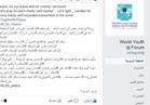 """""""شباب مصر"""" يوجه رسالة لـ """"شباب العالم"""".. """"لنصلى معا لكل شهيد ومصاب"""""""