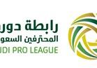 اليوم.. اختتام مباريات الأسبوع الـ11 للدوري السعودي للمحترفين