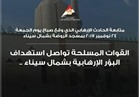 """""""معلومات الوزراء"""" ينشر بيان القوات المسلحة حول استهداف بؤر الإرهاب بسيناء"""