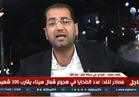 """فيديو..قيادي بفتح: عملية """"بئر العبد"""" استهداف للأمن القومي العربي"""