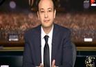 فيديو  عمرو أديب: آن الأوان لإعدام كل متعاطف مع الإرهاب