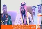 فيديو  ولي العهد السعودي يفتتح اجتماع وزراء دفاع التحالف الإسلامي