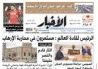 تقرأ في «الأخبار» غدًا.. الرئيس لقادة العالم: مستمرون فى محاربة الإرهاب