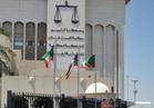 الاستئناف الكويتية تلغي حكم براءة بحق نواب وتأمر بحبسهم 5 سنوات