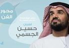 حسين الجسمي يشارك بمنتدي الشباب لصناعة السلام في البحرين