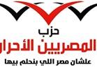 «المصريين الأحرار» ينظم حملة للتبرع بالدم لمصابي مسجد الروضة