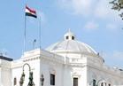 تأجيل دعوى تطالب بوقف جلسات البرلمان وحله لـ9 يناير