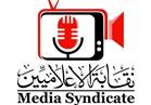 نقابة الإعلاميين : تكتفى بإجراءات صدى البلد مع رشا مجدى و متابعة التحقيقات