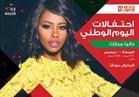 الجمعة.. وليد الشامي وفؤاد عبدالواحد وداليا مبارك يحتفلون باليوم الوطني للإمارات