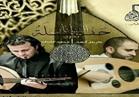 حفل تخرج للعازفين «مايكل ومحمد » ببيت العود العربي