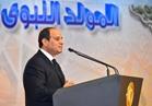 نص كلمة الرئيس السيسي في الاحتفال بالمولد النبوي