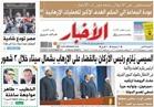 أخبار الخميس| المنشقون عن الإخوان: عودة الجماعة للحكم الهدف الأكبر للعمليات الإرهابية