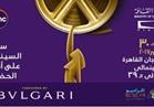 انطلاق ختام مهرجان القاهرة السينمائي بالحداد على شهداء مسجد الروضة والفنانة شادية