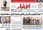 تقرأ في جريدة الأخبار: 96 عضواً بالكونجرس الأمريكي يطالبون بتصنيف الإخوان «منظمة إرهابية»